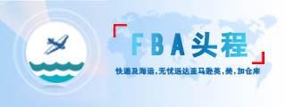 出口易FBA头程服务