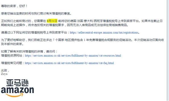 亚马逊要求8月31号前上传欧洲VAT税号