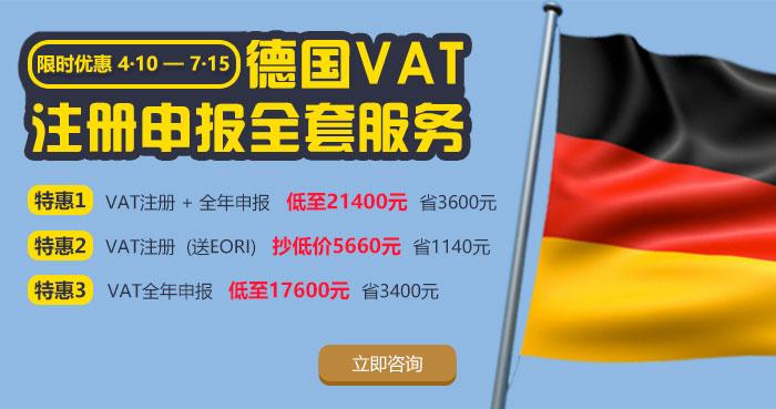 出口易德国VAT注册申报服务