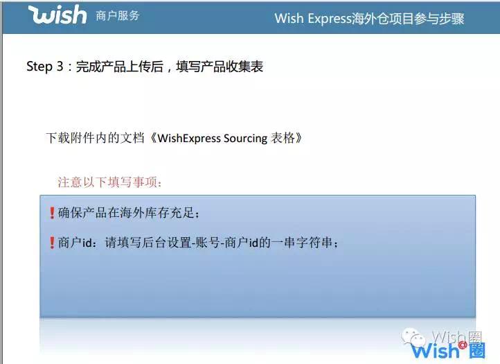 Wish Express 入驻步骤3