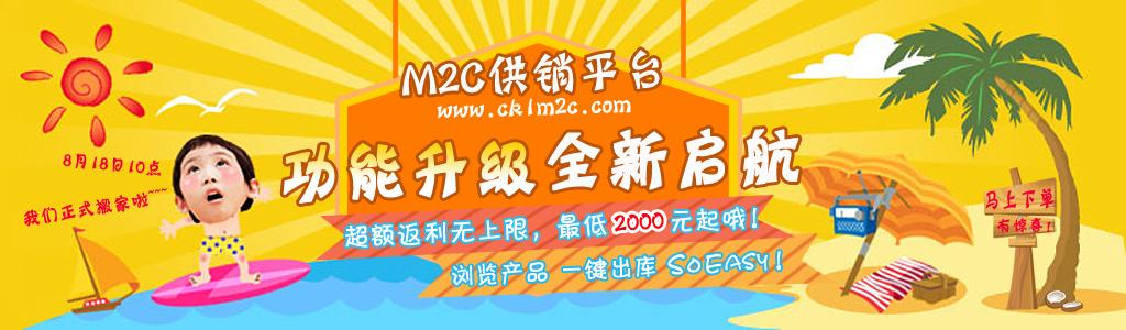 M2C供销平台