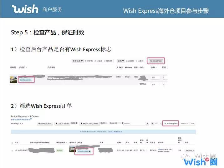 Wish Express 入驻步骤5