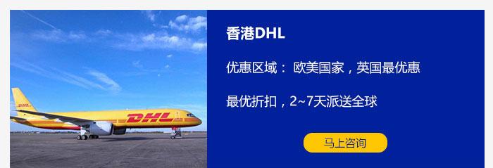 香港DHL欧美全部国家降价,英国最优惠,3~7天急速派送服务