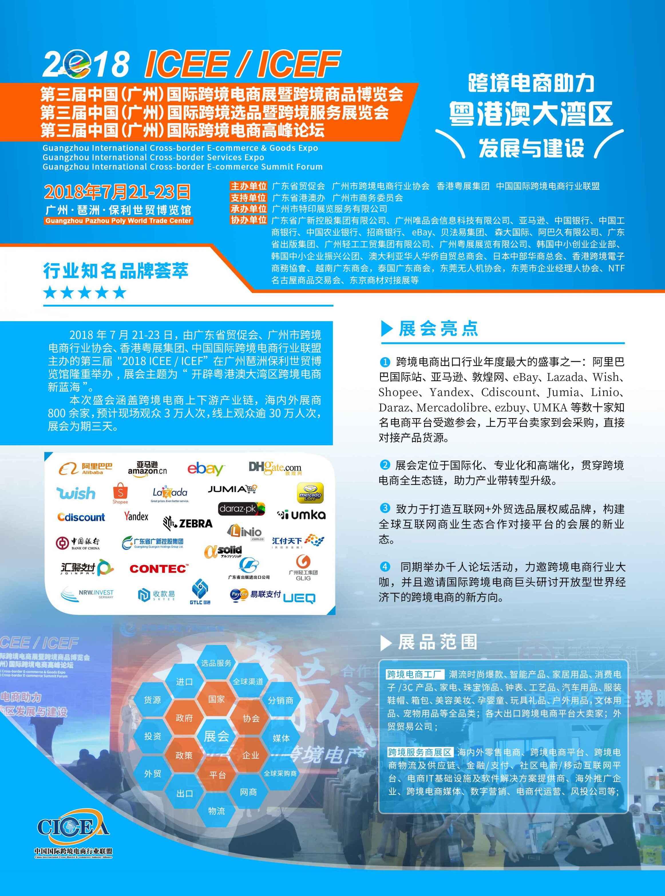 2018年ICEE中国(广州)国际跨境电商博览会