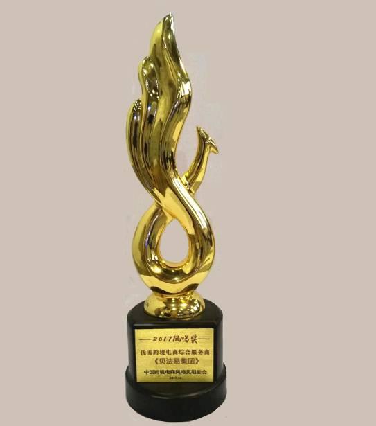 贝法易:优秀跨境电商综合服务商奖