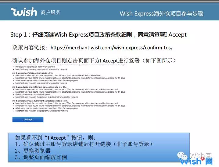 Wish Express申请步骤1
