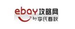ebay攻略网