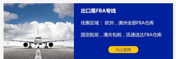 出口易FBA专线欧洲向,出口易澳洲FBA专线限时优惠,清关包税,无忧送达亚马逊FBA仓库