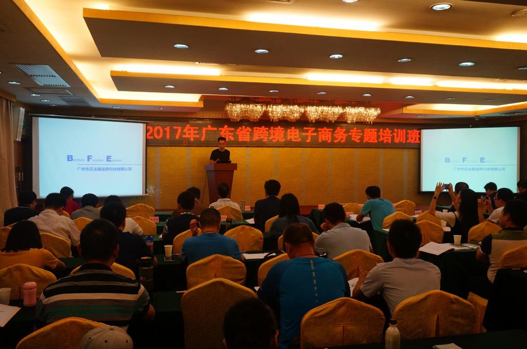 贝法易受邀参加广东省跨境电商培训班现场图