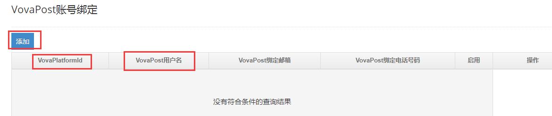 出口易成為Vova指定線上發貨服務商