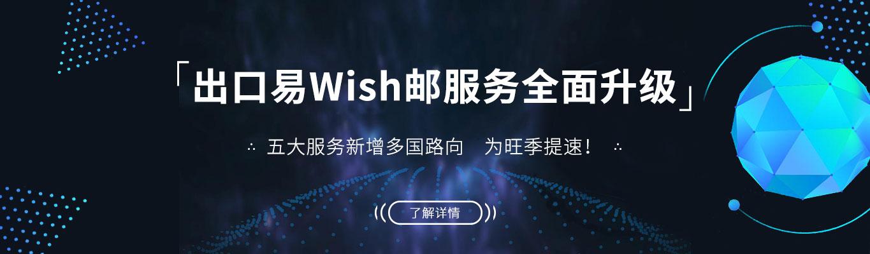 WishPost升级