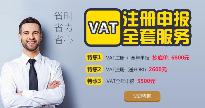 出口易VAT税号申请团购优惠