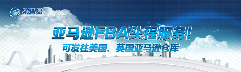亚马逊FBA头程服务