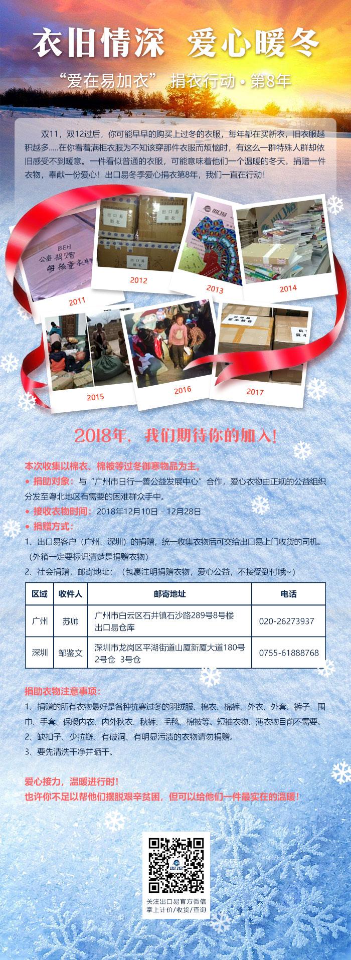 冬季捐衣活动