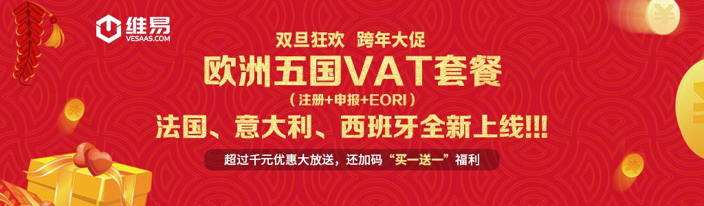 VAT优惠