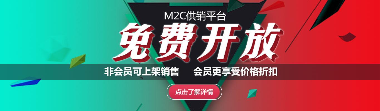 M2C免费开放