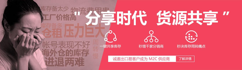 M2C货源共享