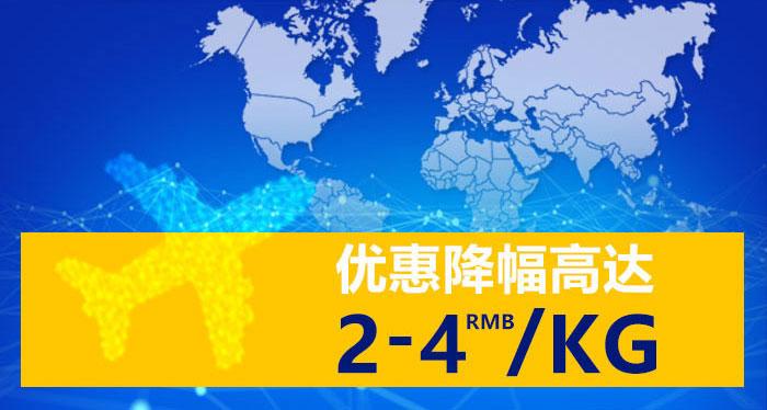 出口易空运优惠折扣高达2~4rmb/KG