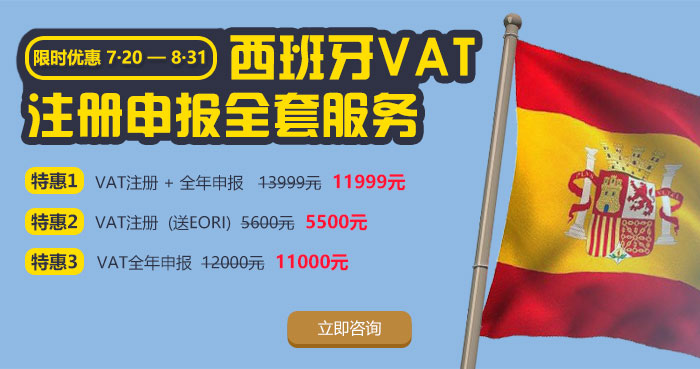 西班牙VAT价格