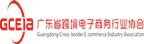 广东省跨境电子商务行业协会