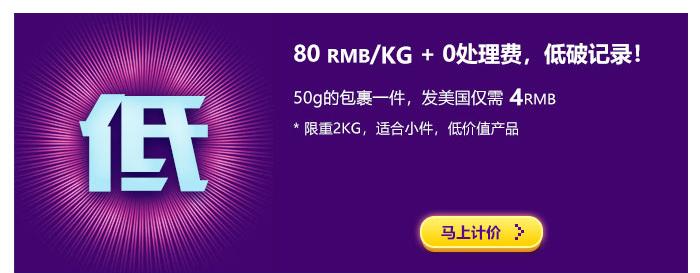 80RMB/KG+0处理费,低破记录! 50g的包裹一件,发美国仅需4 RMB *限重2KG,适合小件,低价值产品