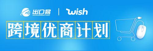 Wish绿色注册通道