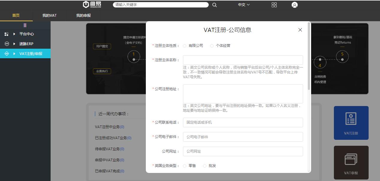 维易——在线注册英国VAT税号