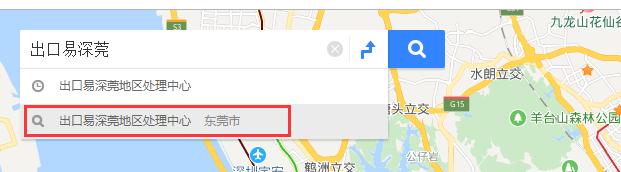 出口易深圳仓搬仓通知