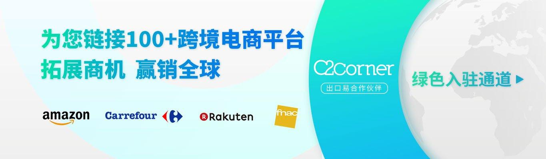 c2corner