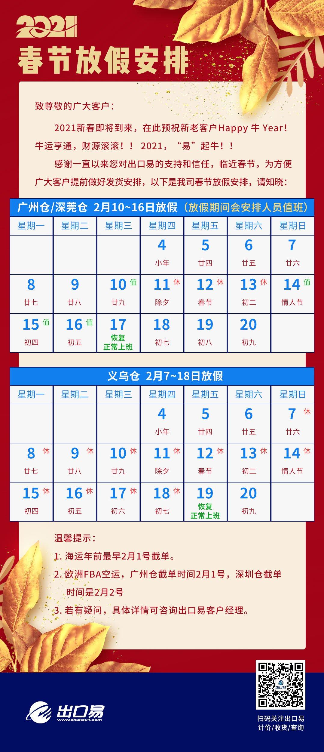 2021春节放假.jpg