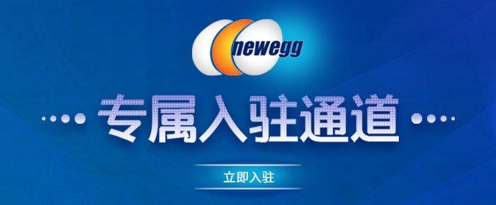 Newegg绿色注册通道.png