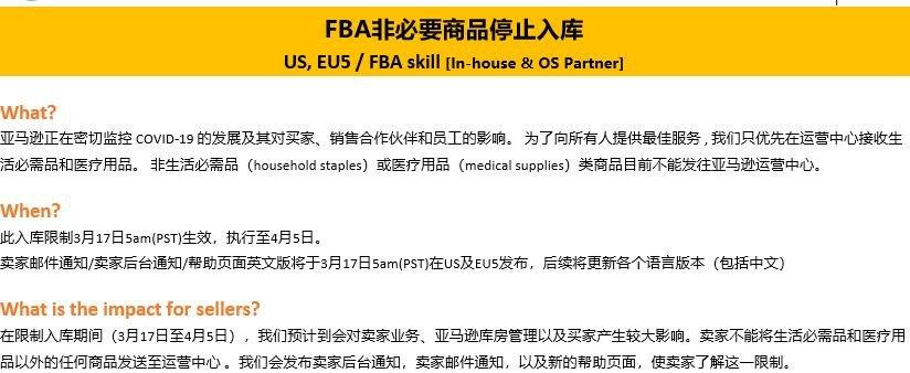 FBA非必要商品停止入库